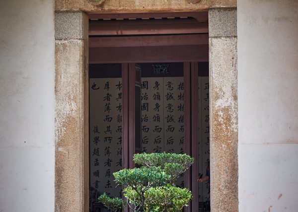 Door into Morality Training - Confucian Temple - Tainan